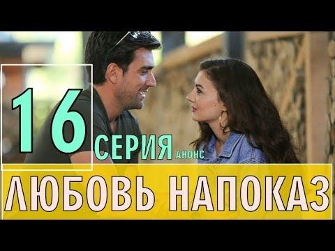 """""""Любовь напоказ 16 серия на русском языке"""", анонс, описание, дата выхода"""