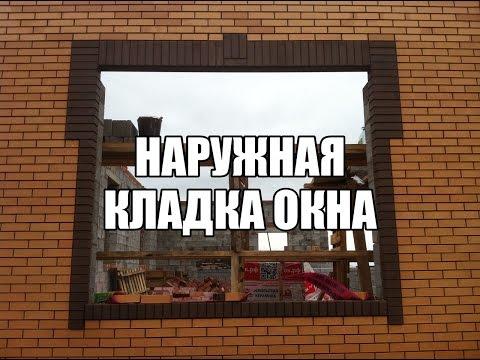 Наружняя кладка окна