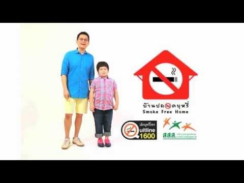 บ้านปลอดบุหรี่ รักลูกไม่ทำร้ายลูก - โตโยต้า บัสส์