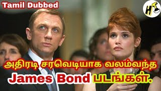 5+5 Best James Bond Hollywood Movies | Tamil Dubbed | Hollywood Tamizha