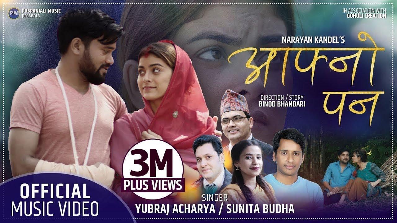 New Lok Dohori Song Aafnopan | आफ्नोपन | Yubaraj Acharya & Sunita Budha Chhetri | Ft. Roshni & Sanam