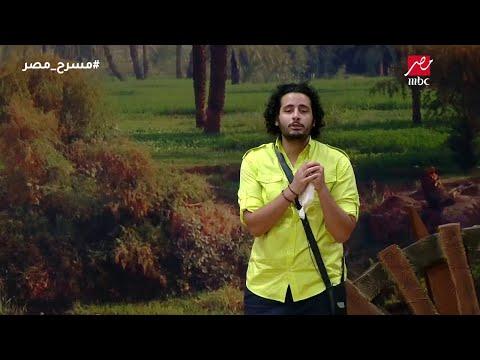 مسرح مصر - حامد الشراب يتألق في أغنية ما بلاش للفنان محمد حماقي