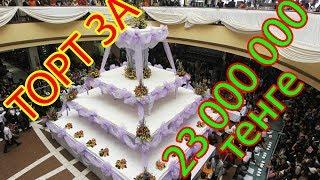 Самый большой торт в Казахстане