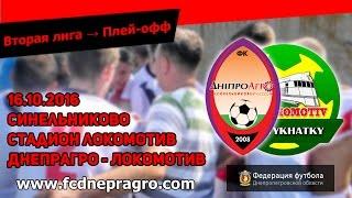 Днепрагро - Локомотив 2:2 (Весь матч)(Матч 1/4 финала раунда плей-офф Второй лиги Днепропетровской области по футболу между командами