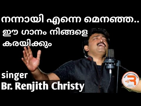 Nannayi Enne Menanja..New Worship Song HD | Renjith Christy |Official