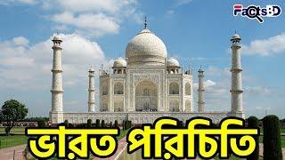 দেশ পরিচিতি: ভারত (India) || ভারতের ইতিহাস ও জানা অজানা কিছু তথ্য - FactsBD