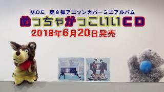 人気声優、羽多野渉と寺島拓篤がパーソナリティを務めるラジオ、「羽多野・寺島 Radio 2D LOVE」から誕生したユニット『M.O.E.』の、第8弾ミニアル...