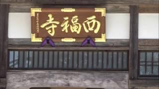 西福寺参拝