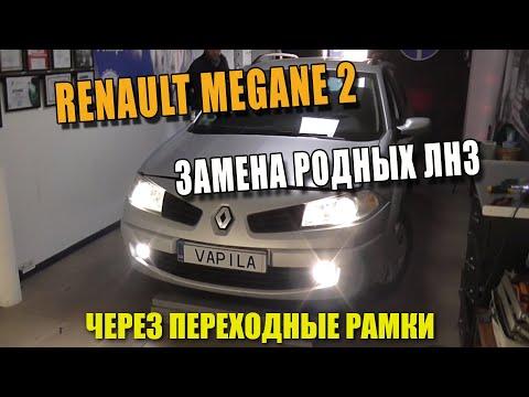 Замена штатных линз Renault Megane через переходные рамки Hella
