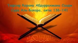 Сура Аль-Бакара, аяты 136-141. Тафсир Корана Абдуррахмана Саади