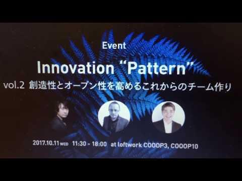 """Innovation """"Pattern"""" vol.2 ─ 創造性とオープン性を高めるこれからのチーム作り"""