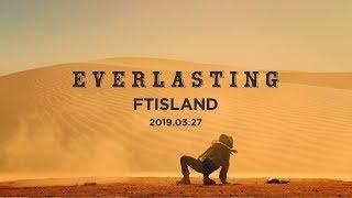 FTISLAND 9th ALBUM『EVERLASTING』 発売日:2019年3月27日 リードトラ...