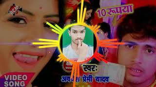 othlali-chata-10-rupeeya-awadhesh-premi-yadav-bhojpuri-dj-song-2019