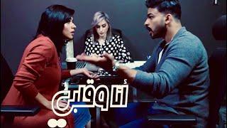 أنا و قلبي  | الموسم 1 الحلقة 14 |  نذالة  |   #يوسف_المحمد  | Me & My Heart | Villainy  |  S1 E14