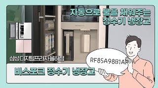 삼성 비스포크 정수기냉장고 | 비스포크 냉장고 3도어 …