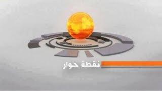 هل يستطيع اللبنانيون تجاوز تداعيات استقالة الحريري؟ برنامج نقطة حوار