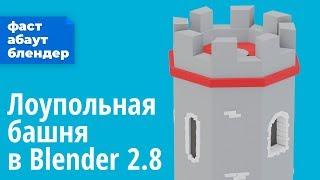 Моделим лоупольную башню в Blender 2.8 видеурок