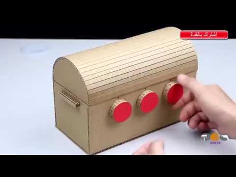 كيف تصنع حصالة برقم سري