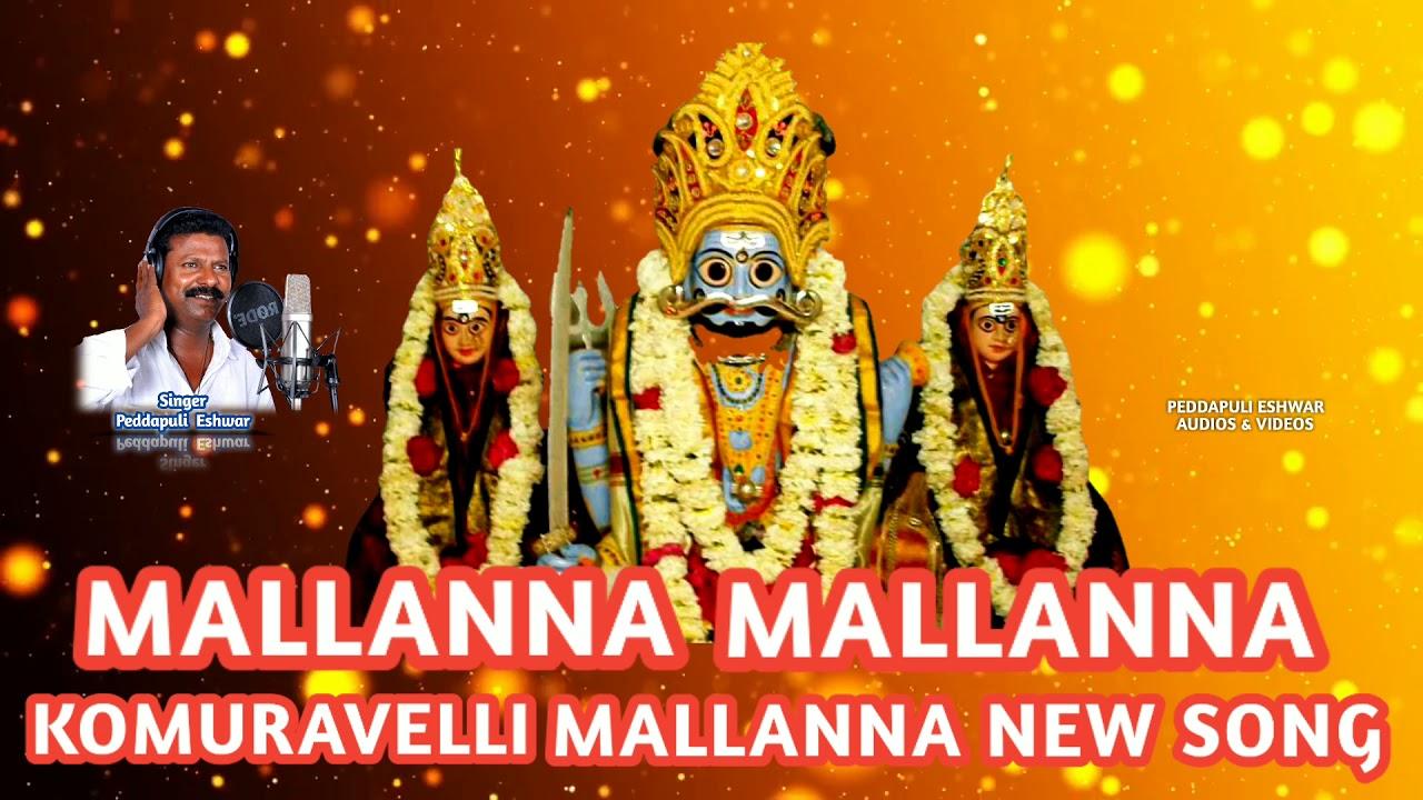 Mallanna Mallanna Komuravelli Mallanna New Song Youtube