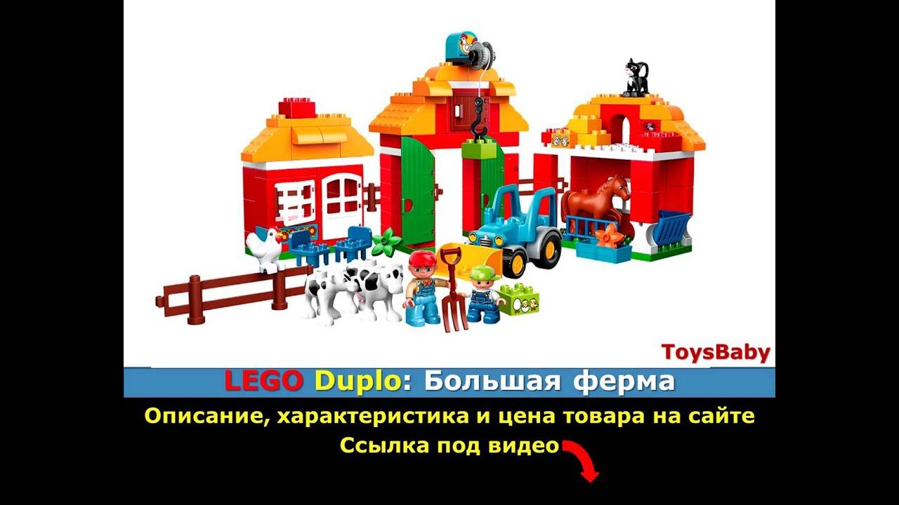 Lego Duplo 10525 Большая ферма - YouTube