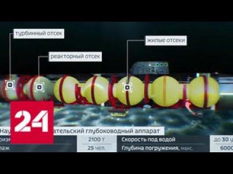 Смотреть Причина трагедии установлена: 14 погибших подводников предотвратили катастрофу - Россия 24 онлайн