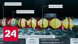 Смотреть видео Причина трагедии установлена: 14 погибших подводников предотвратили катастрофу - Россия 24 онлайн