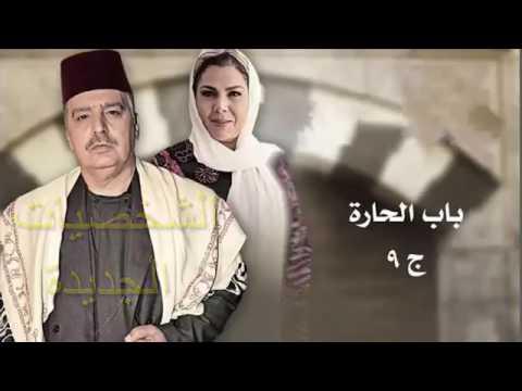 شخصيات باب الحارة الجزء التاسع رمضان 2017