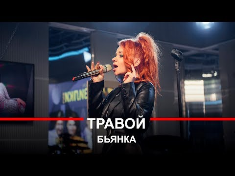 Бьянка - Травой (LIVE @ Авторадио)