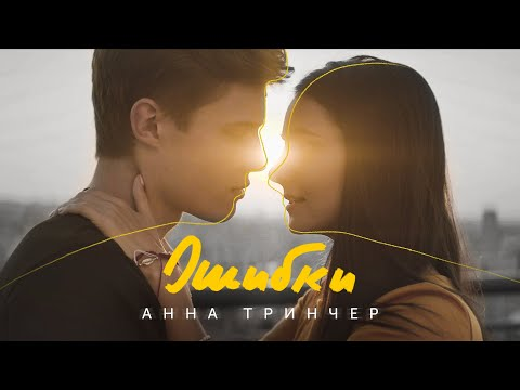 Смотреть клип Анна Тринчер - Ошибки