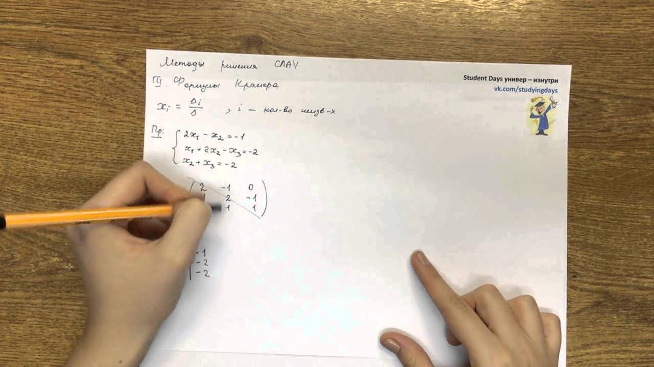 Метод Крамера решения систем уравнений. Часть 3 - YouTube