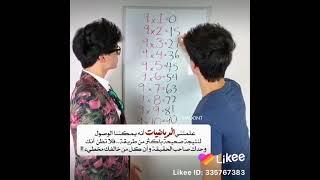 تعليم الاطفال جدول الضرب  بطريقه سهله جدا