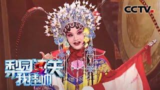 《梨园闯关我挂帅》 20200508| CCTV戏曲