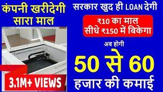 50 से 60 हजार महीने का कमायें, ₹10 का बनाकर सीधे ₹150 में बेचें, Low Investment Business Ideas