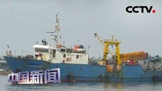 [中国新闻] 俄罗斯扣押两艘朝鲜船只 | CCTV中文国际