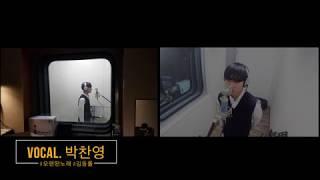 오래된 노래 -김동률 Vocal cover - 박찬영 | 더루츠실용음악학원