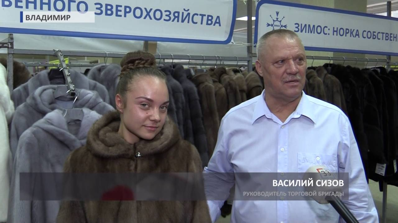 Выставка шуб Кировской меховой фабрики в Симферополе (РЕКЛАМА .