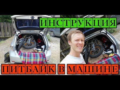 Как перевозить питбайк в Авто, закрывается багажник ))