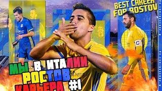 FIFA17 | РОСТОВ | МЫ В ИТАЛИИ | #1