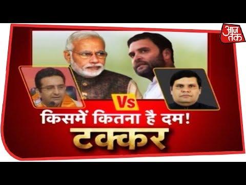 अबकी बार सबका हिसाब बराबर? देखिए GouravVallabh और GauravBhatia के बीच टक्कर Anjana Om Kashyap के साथ