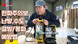 한파 난방 수도 결빙/동파 예방 추천 방법,스팀 해빙기…