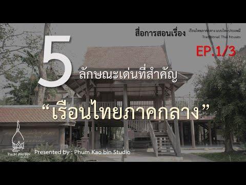 5 ลักษณะเด่นที่สำคัญ ของเรือนไทยภาคกลาง สื่อการสอนเรื่องเรือนไทยภาคกลาง 1/3