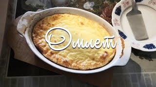 Рецепт Омлета в духовке на затврак - Мой классический рецепт