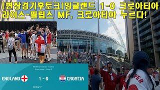 [현장경기후토크]잉글랜드 1-0 크로아티아! 라이스&a…