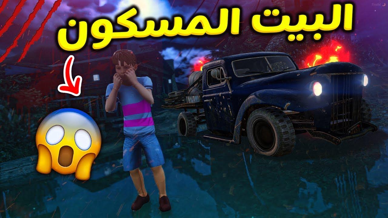 Download طفل طلع له جني في بيت جده المهجور شوفو وش صار معه !! | قراند