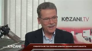 Συνέντευξη με τον υποψήφιο Δήμαρχο Κοζάνης Λάζαρο Μαλούτα