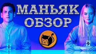 "МАНЬЯК ""MANIAC"" ОБЗОР СЕРИАЛА"