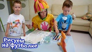 Раскрашиваем футболку с Симкой / DIY / Фиксик в гостях у Клима