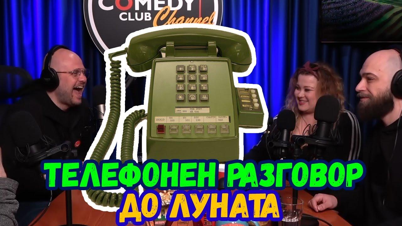 От Първия Разговор с Луната до Смарт Телефона 485 Подкаст Комеди Клуб