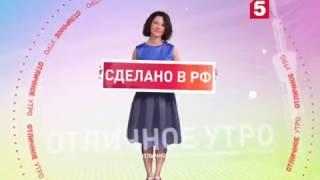 5 канал. Сделано в России. Телевизионная приставка