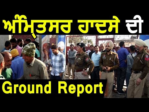 Exclusive: देखिए Amritsar हादसे की Ground Report